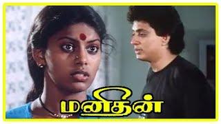 Manithan - Raghuvaran rapes Madhuri