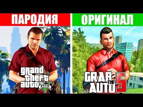 10 САМЫХ ХУДШИХ КЛОНОВ GTA , КОТОРЫЕ ПРИВЕДУТ ТЕБЯ В УЖАС !!! ( не качайте это !!! )