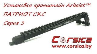 "ОБЗОР 2 Кронштейн Arbalet™ ПАТРИОТ СКС (Mount for weapons PATRIOT ""SСS"")"