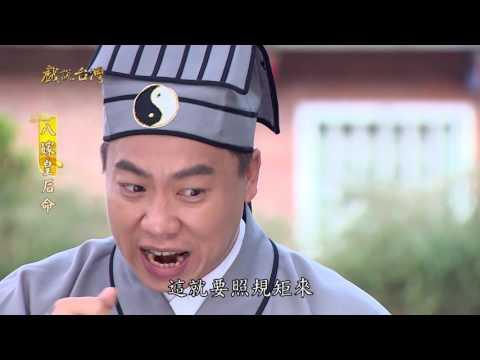 台劇-戲說台灣-八嫁皇后命-EP 08