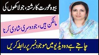 Widow woman zarort e rishta,belong to Rich family,check details in urdu hindi