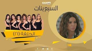 Download Episode 21 - Sabaa Banat Series | الحلقة الواحد والعشرون - السبع بنات 3Gp Mp4
