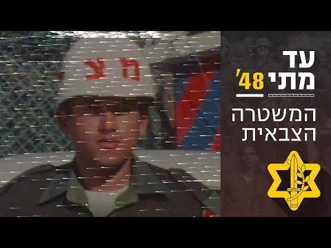 עד מתי 48׳ - משטרה צבאית | צה״ל