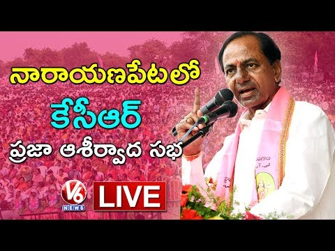 CM KCR LIVE | TRS Public Meeting In Narayanpet | Telangana Elections 2018 | V6 News