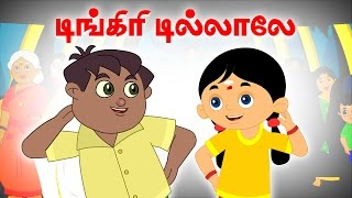 Dinkiri Dingalae | Vilayattu Paadalgal | Chellame Chellam | Kids Songs | Tamil Rhymes For Children