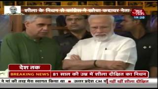 PM Modi Pays Tribute To Former Delhi Chief Minister Sheila Dikshit