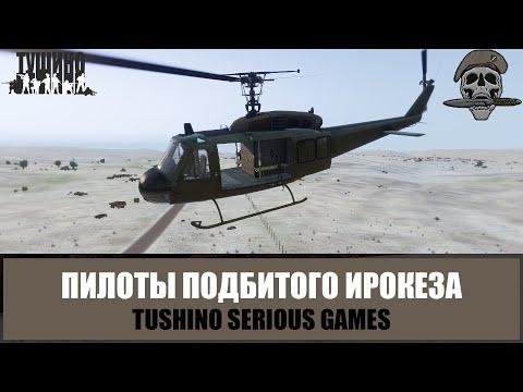 Пилоты вертолета Ирокез приземлились в гущу боя (ARMA 3 TSG Тушино)