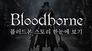 블러드본 스토리 한눈에 보기 완전판 (Bloodborne Story Full Movie)