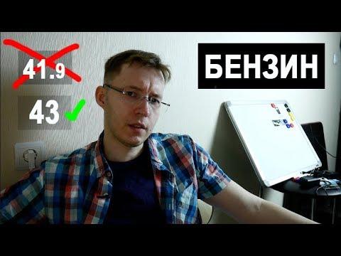 Цены на бензин в России 2018 - доберутся до 50 рублей за литр?