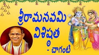 Chaganti Speech On Sri Rama Navami Speech On Greatness Of Lord Rama GARAM CHAI