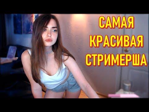Слив Вареника Ahrinyan   Самая Красивая Стримерша Танцует