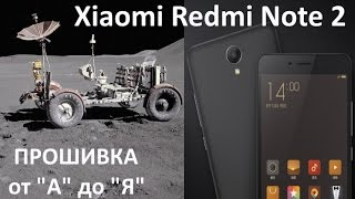 "Xiaomi Redmi Note 2 - ПРОШИВКА от ""А"" до ""Я"" (TWRP recovery, Fastboot, custom firmware smartphone)"