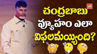 How Chandrababu Naidu Formula Failed? | TDP | AP Politics | YS Jagan | AP CM