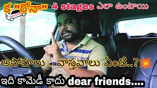 #stayhome and know this 4 stages and facts #withme | telugu car review