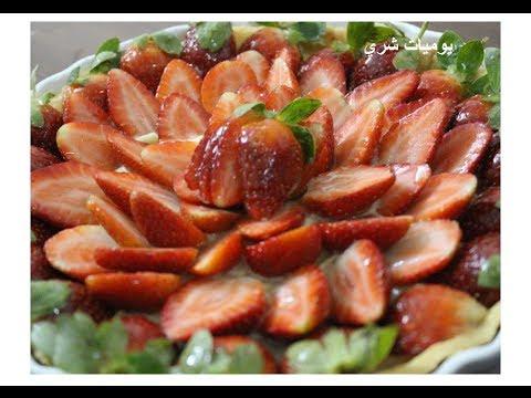 طريقة عمل تارت الفراوله مميز ولذيذ