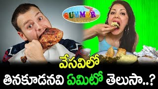 Food Iteams which we should not take in Summer Season | Summer Season | Top Telugu Media