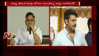 Allu Aravind Warns Ram Gopal Varma || Sri Reddy Comments on Pawan kalyan