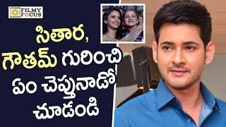 Mahesh Babu about Sitara and Gautham interest in Movies   Mahesh Babu Latest Interview