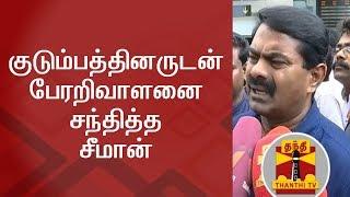 Extend Perarivalan's Parole – NTK Leader Seeman | Thanthi Tv