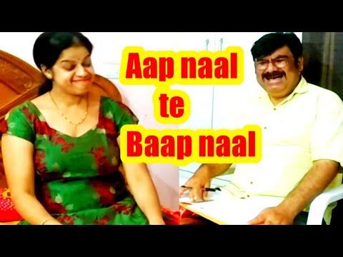 Aap naal te Baap naal (आप नाल ते बाप नाल) Punjabi , multani / saraiki comedy video