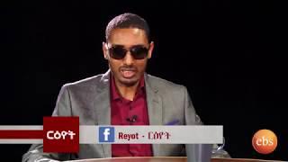 Reyot - Interview with Author Alemayehu Geberhiwot Part 01