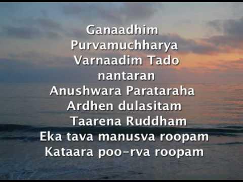 Shri Ganapati Atharvashirsha (Ganesh Mantras)