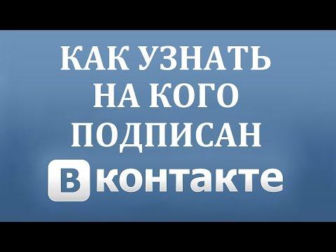 Как посмотреть на кого ты подписан в ВК (Вконтакте)