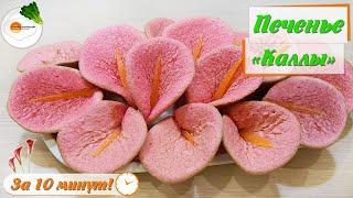 Печенье Каллы — пошаговый домашний рецепт вкуснейшего печенья за 10 минут (cookies in 10 minutes)