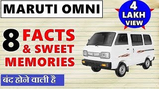 Maruti suzuki Omni : 8 Facts & sweet memories | farewell | To be discontinued by 2020 | ASY