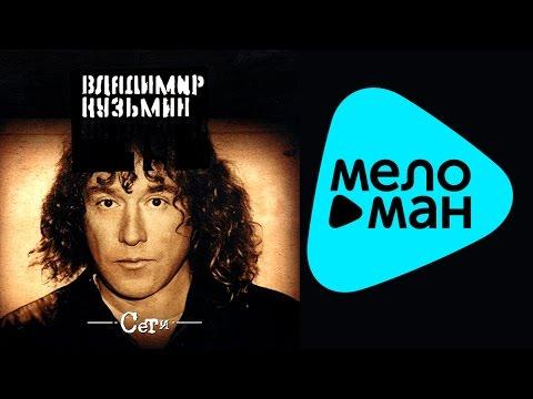 Владимир Кузьмин - Сети
