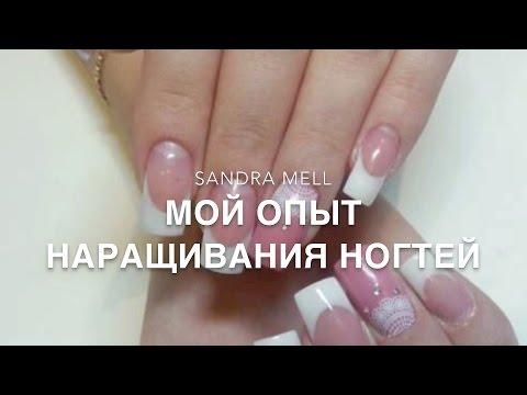 наращивание ногтей# как это было^)