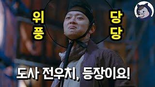 서울 도심의 요괴를 잡기 위해 나타난 의문의 도사
