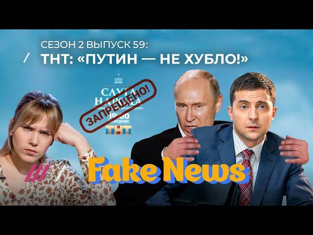 МАТЧ ТВ боится фанатов, а ТНТ  Зеленского  Fake News 59