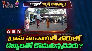 Panchayat elections 2019 | Special Focus on Cash politics in Adilabad district | Inside