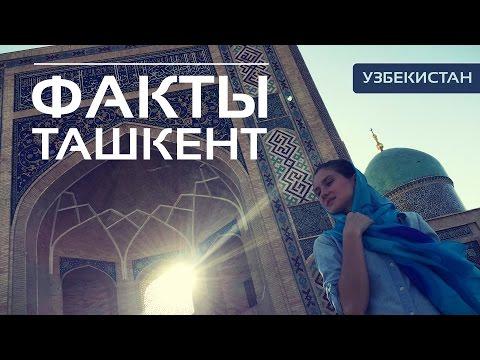 Путешествие в Узбекистан | Факты про Ташкент | Ташкент глазами Русских | Ташкент