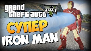 GTA 5 Mods : Iron Man V - МОЩЬ ТОНИ СТАРКА