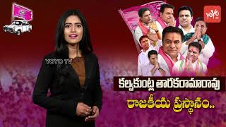 KTR Political Journey in TRS | From Activist to Working President | Telangana