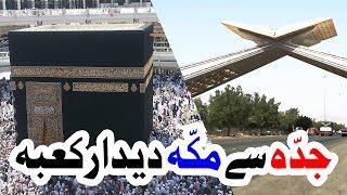 3d Animation Video   Jeddah To Makkah   جدّہ سے مکّہ   Deedar e Kaba   Hajj 2017