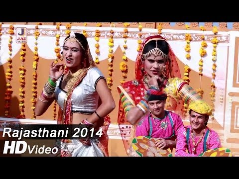 New Rajasthani Superhit Lokgeet | 2014 Full Hd Video | Sexy Dance Song | Rajasthani Latest Songs video