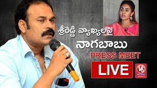 Nagababu Press Meet On Sri Reddy Issue | Pawan Kalyan | Casting Couch