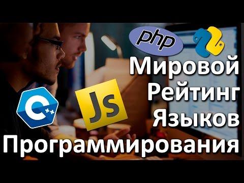 Мировой ТОП-Рейтинг языков программирования самых восстребованных от Dev Journal
