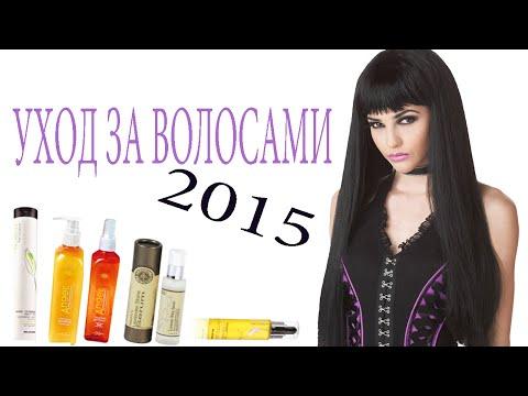 NEW! Уход за ВОЛОСАМИ 2015. Шампунь для волос. масло для волос. лак. сыворотка для волос