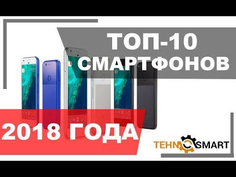 Рейтинг ТОП 10 лучших смартфонов (телефонов) 2018 года
