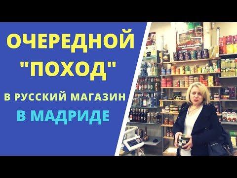 """За покупками в магазин с """"ностальгическими"""" продуктами в Мадриде"""