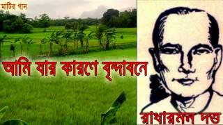 আমি যার কারনে বৃন্দাবনে   RadhaRomon Dutta, Sylhet Region Folk