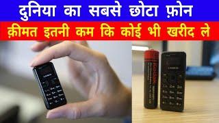 WORLD'S SMALLEST MOBILE PHONE - दुनिया का सबसे छोटा फ़ोन, ख़ासियत सुन चौंक जाएंगे !