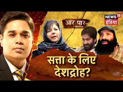 Aar Paar | सत्ता के लिए देशद्रोह ? | #MehboobaTerrorBlackmail | News18 India