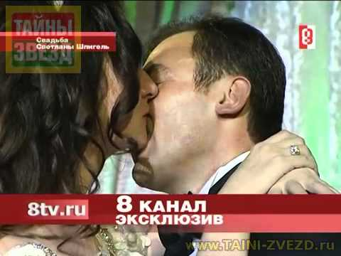 Свадьба Светланы Шпигель