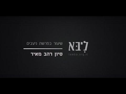 ליבא | סיון רהב מאיר - שיעור לפרשת ניצבים-וילך (תשע״ז)