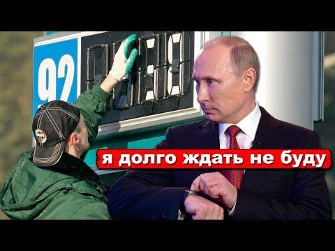 Путин требует снизить ЦЕНЫ на Бензин до 20 раз! Эпическое противостояние | Pravda GlazaRezhet